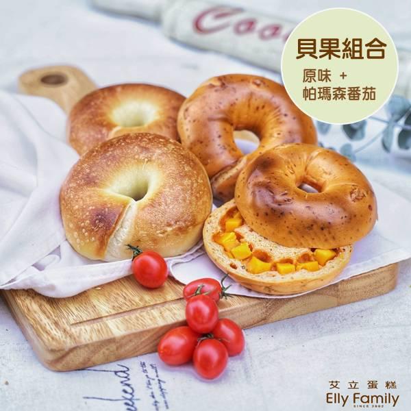 貝果綜合-原味+貝果-帕瑪森番茄(鹹)