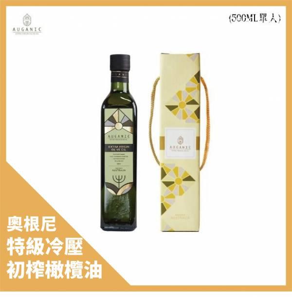 澳根尼特級冷壓初榨橄欖油【500ml】