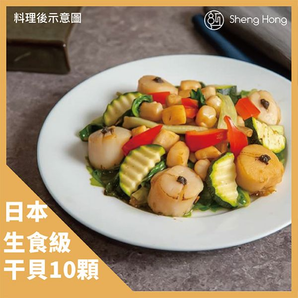 日本生食級干貝(十顆)