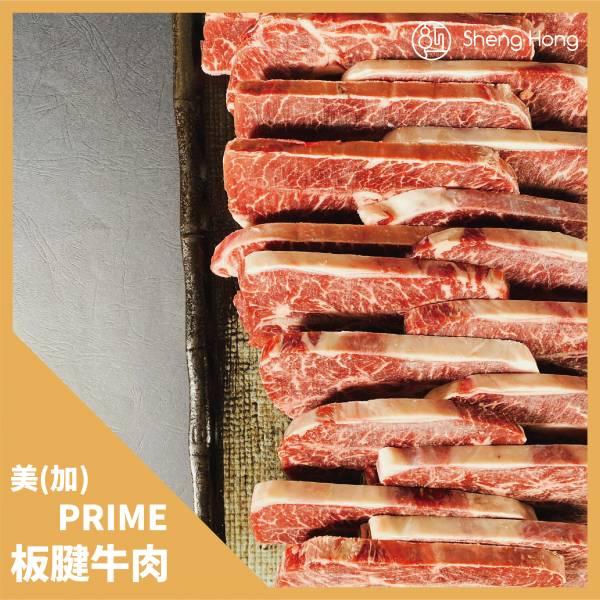 美(加)PRIME 板腱牛肉