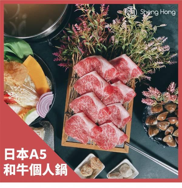 日本A5和牛個人鍋