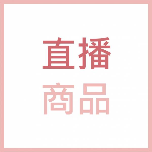 直播商品03
