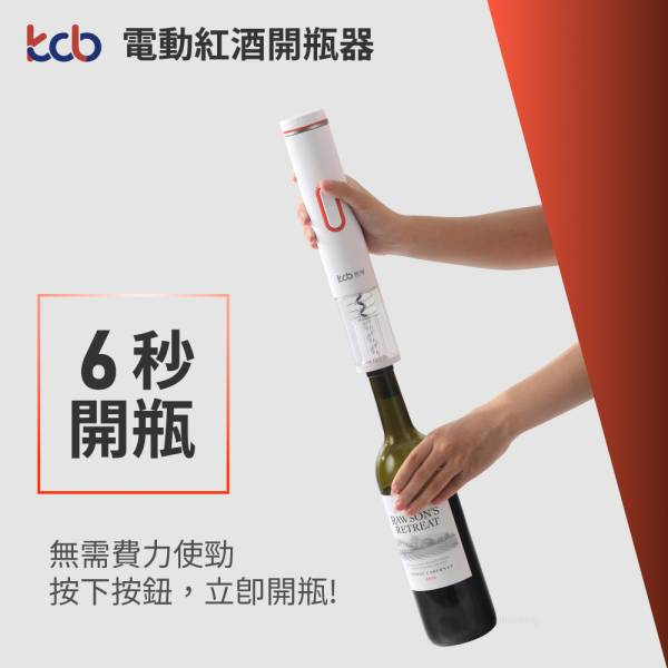 kcb KC-KP01 電動紅酒開瓶器