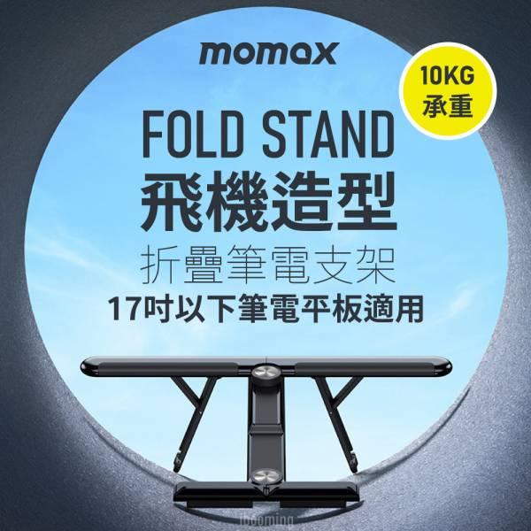 MOMAX Fold Stand 飛機造型折疊筆電支架(KH2)