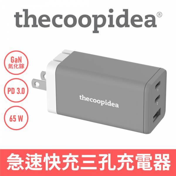 thecoopidea 氮化鎵 PD 65W 智能充電器