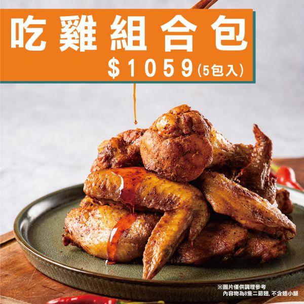 HootersX汰汰 泰式酸辣烤雞翅含運組合包(5包入)