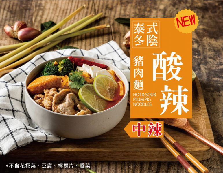 泰式冬陰酸辣豬肉麵