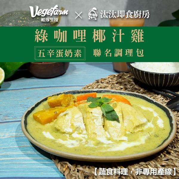 綠咖哩椰汁雞(五辛奶素) 泰式料理,松珍生技,汰汰,綠咖哩