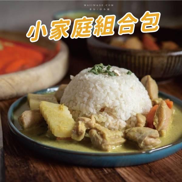 小家庭6入組合包(含運) 泰式料理,胡同燒肉,汰汰,綠咖哩,泰國