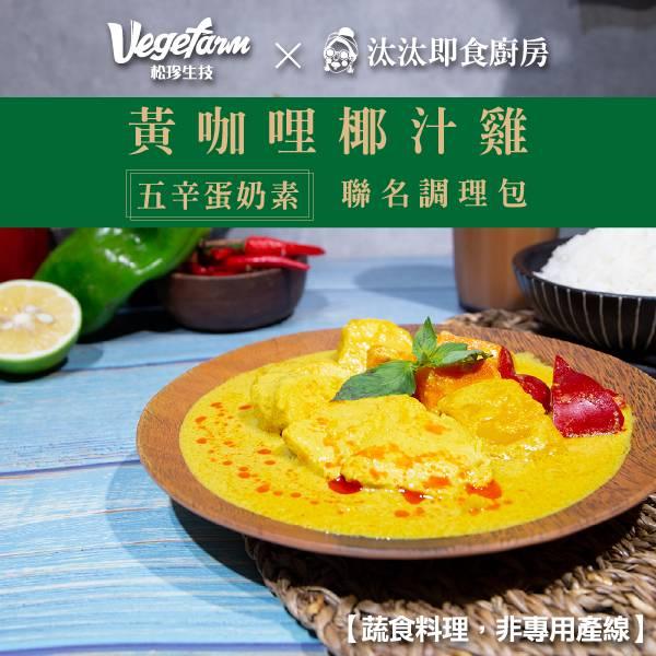 黃咖哩椰汁雞(五辛奶素) 泰式料理,松珍生技,汰汰,黃咖哩