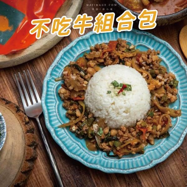 不吃牛精選8入組合包(含運) 泰式料理,胡同燒肉,汰汰,綠咖哩,泰國
