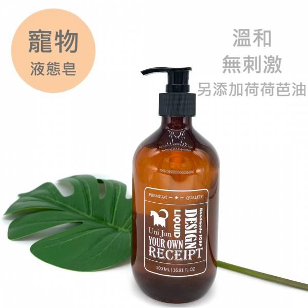 寵物液態皂500ML 寵物液態皂500ML,寵物皂,苦楝油,蓖麻油,荷荷芭油,修護,滋潤,防蚊,驅蟲