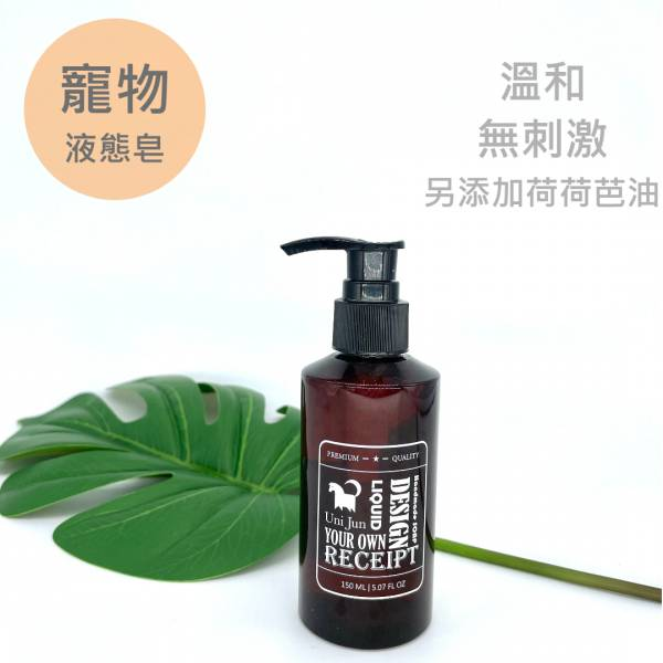 寵物液態皂150ML 寵物液態皂150ML,寵物皂,苦楝油,蓖麻油,荷荷芭油,修護,滋潤,防蚊,驅蟲