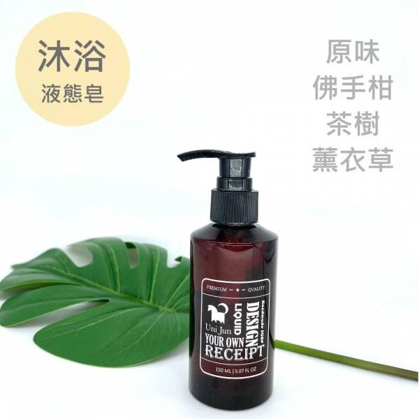 沐浴液態皂150ML 沐浴液態皂150ML