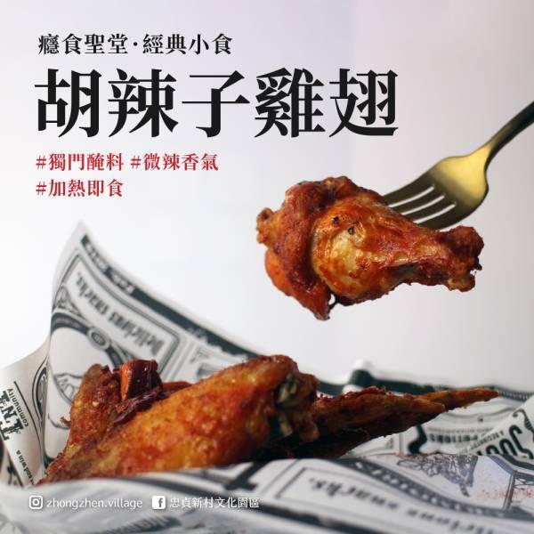 胡辣子雞翅8入 雞翅,烤雞翅,雲南香料,眷村美食