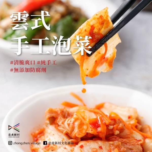 雲式手工泡菜 600g 泡菜,阿美米干,團購美食,宅配美食