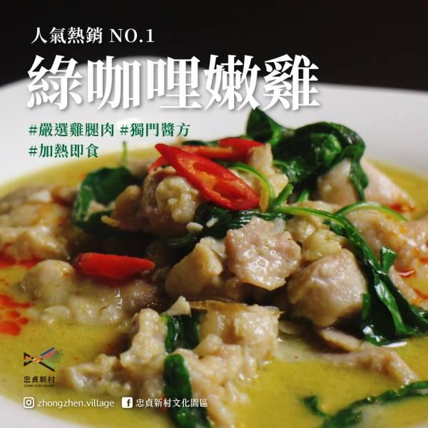 泰式綠咖哩雞 500g 咖哩,綠咖哩,咖哩雞,綠咖哩嫩雞,七彩雲南,泰式咖哩