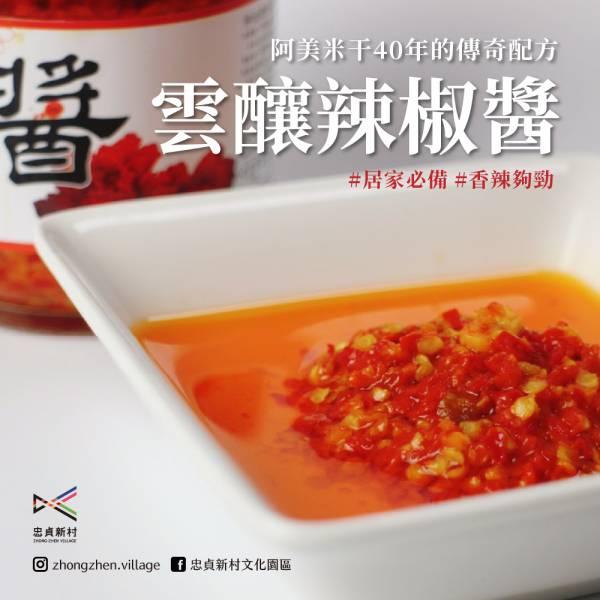 雲釀辣椒醬 150ml 辣椒醬,辣醬,辣椒,阿美米干,辣油