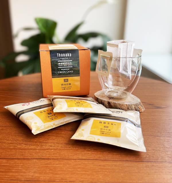 緬甸精品咖啡-綠地莊園濾掛包 咖啡,緬甸咖啡,Thanaka