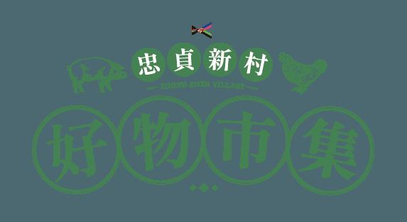 忠貞新村好物市集