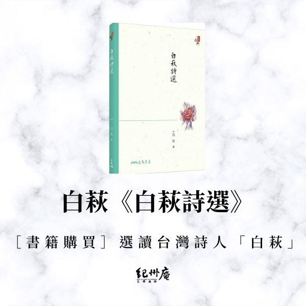[書籍購買]選讀台灣詩人「白萩」