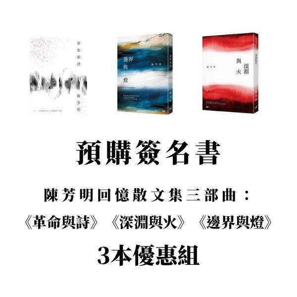 預購簽名書:陳芳明回憶散文集三部曲優惠組