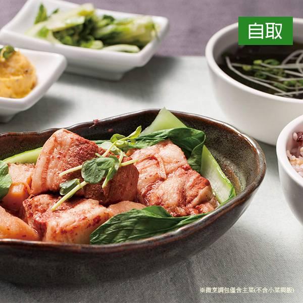 (自取)作家私房菜微烹調包_方梓/自然派紅麴燒肉四入組 作家私房菜