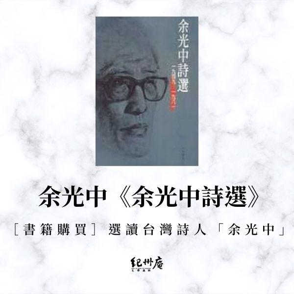 [書籍購買]選讀台灣詩人「余光中」