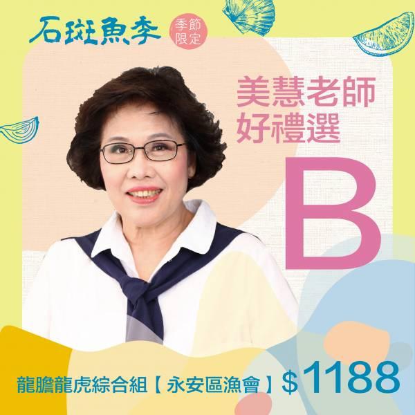 【美慧老師x永安區漁會】好禮選B龍膽龍虎綜合組