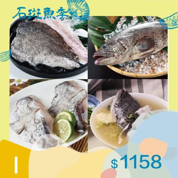 極鮮國產石斑4件組【高雄市梓官區漁會】