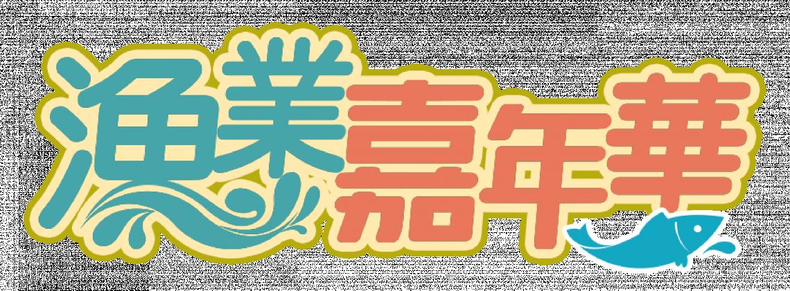 漁業嘉年華-石斑魚季