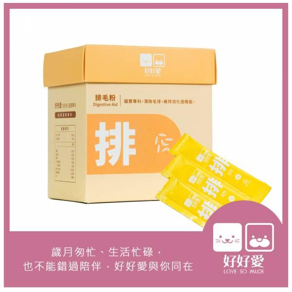 好好愛 貓皇排毛粉 (60包/盒) 天然植物纖維搭配專利乳酸菌、天然疏果酵素,一次打擊排毛、排便問題、全方位提升腸胃健康