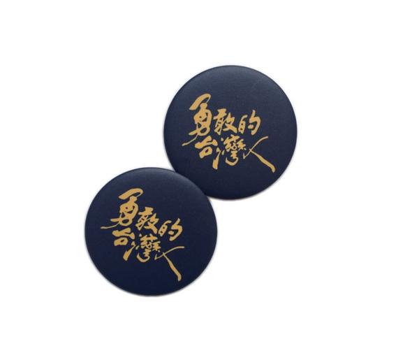 【6五3】徽章-勇敢的台灣人 653,6五3,勇敢的台灣人,徽章,書法