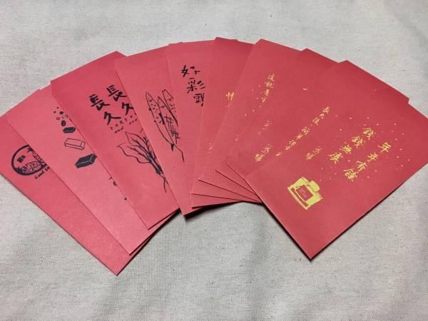 【6五3×葉曄】手寫紅包袋