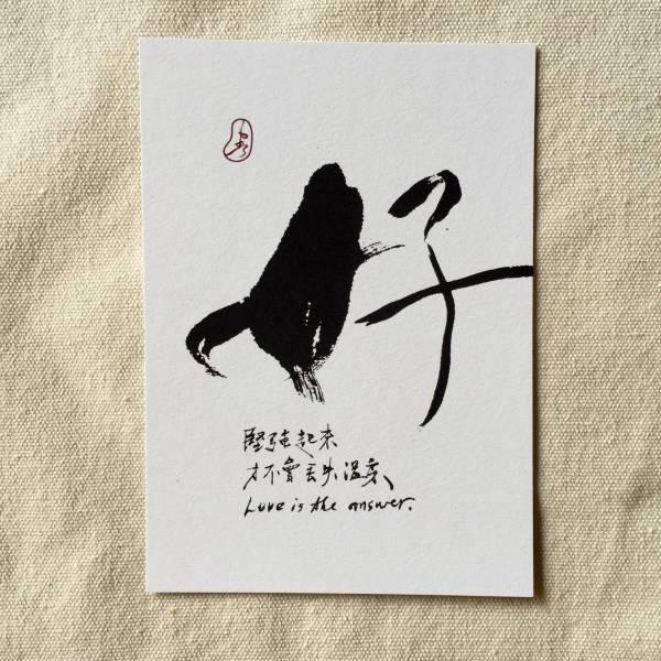 【6五3】書法明信片 - 好 653,6五3,書法,明信片,設計,台灣,臺灣,好