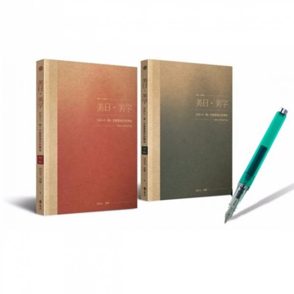 《美日‧美字鋼筆組》寫字+日誌雙書超值套組:365+1,每一天都是美好的開始(ishare鋼筆套組,顏色隨機) 葉曄,美字,日誌,練字,ishare,鋼筆