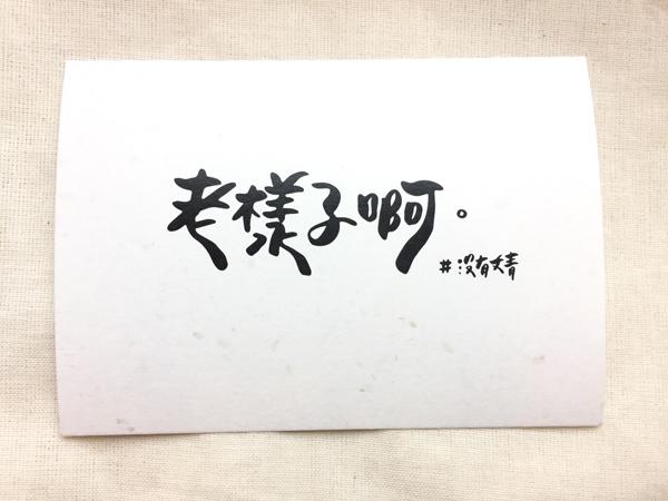 【沒有文青】白色明信片