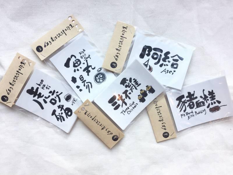 【6五3】貼紙-小吃系列 653,6五3,小吃,食物,夜市,貼紙,傳統,台灣,臺灣