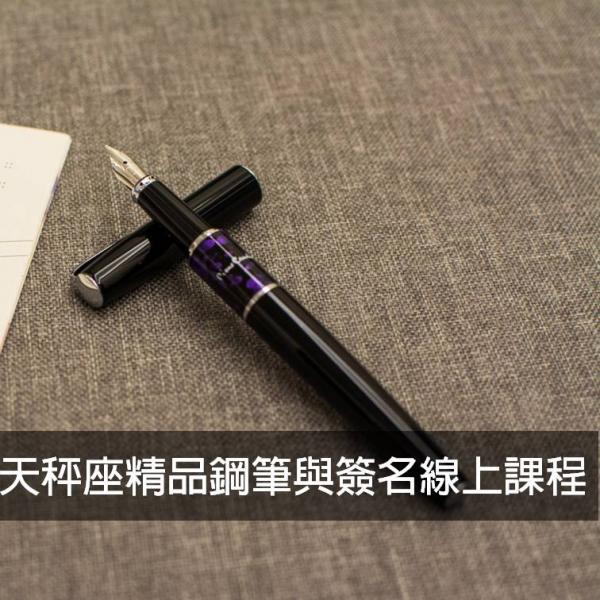 線上簽名課程 + 皮爾卡登天枰座鋼筆 鋼筆,簽名,練字,行書