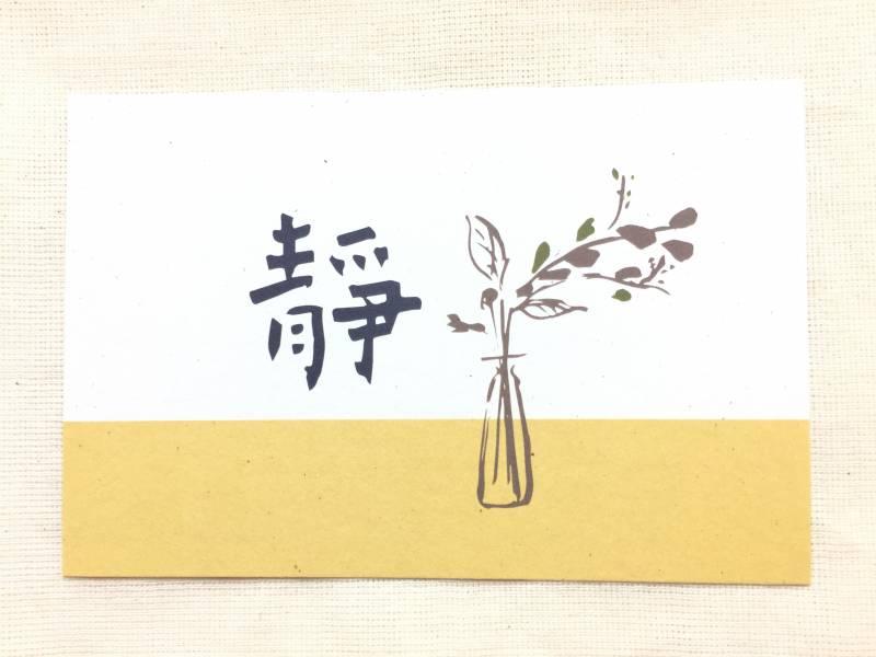 【6五3】明信片-靜 653,6五3,靜,靜好,靜下來,黃色,植栽,書法