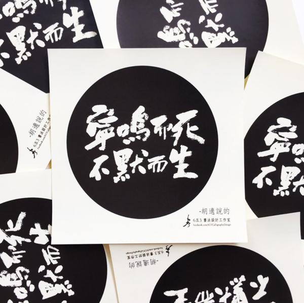 【6五3】貼紙-寧鳴而死 653,寧鳴而死,貼紙,傳統,台灣,臺灣