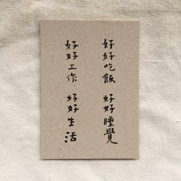 【6五3】明信片-好好生活 653,6五3,好好工作.好好吃飯,好好生活,好好睡覺