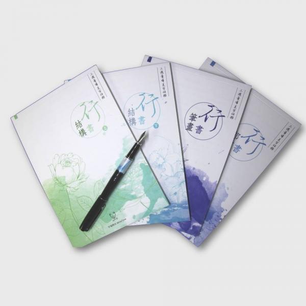 葉曄行書字帖4本+皮爾卡登鋼筆 葉曄,行書,皮爾卡登鋼筆,鋼筆,練字