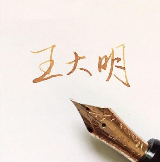 【線上課程】葉曄教你簽出一手好名 葉曄,簽名,行書,寫字,線上課程,字帖