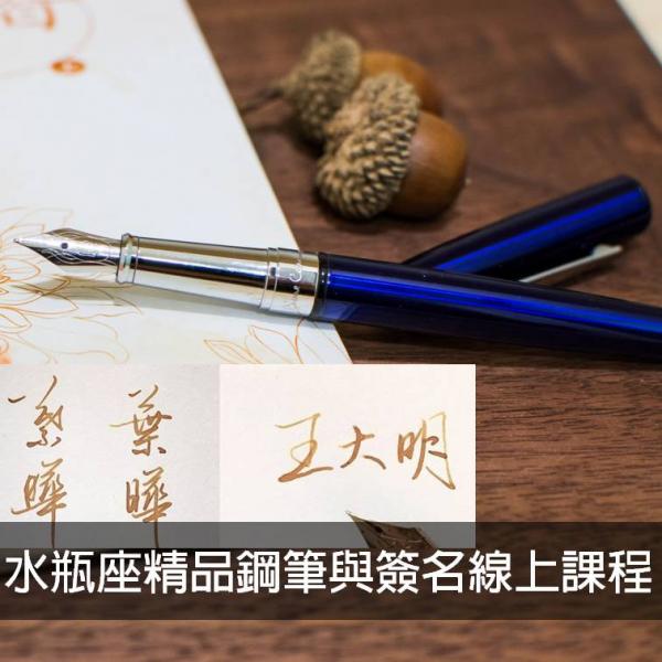 葉曄線上簽名課程 + 皮爾卡登水瓶座精品鋼筆 葉曄,簽名,練字,行書