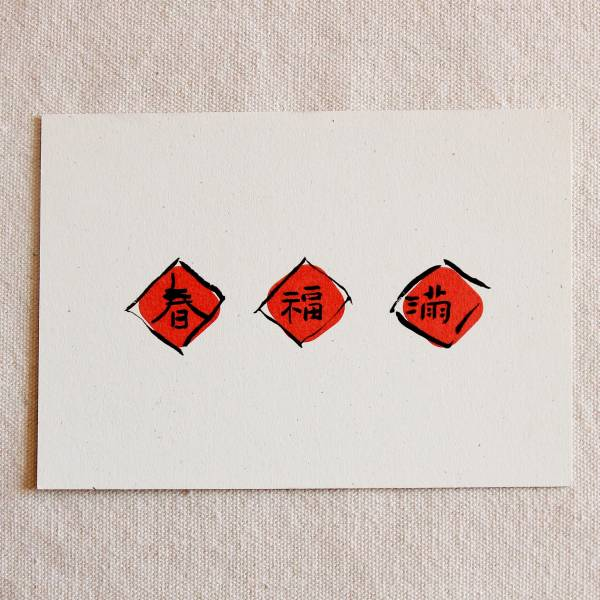 【6五3】明信片-春 福 滿 653,6五3,春,福,滿,春福滿,過年,春節,節慶,祝壽