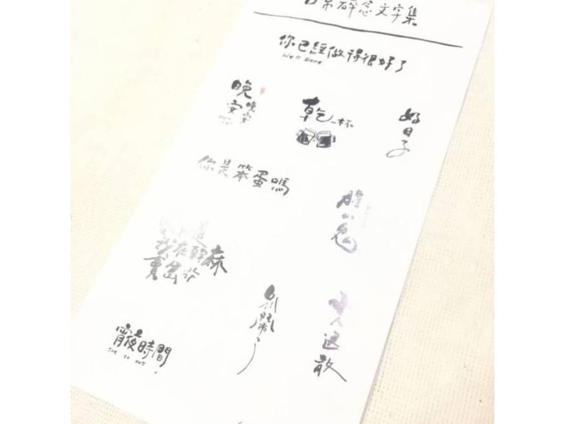 【6五3】日常碎念文字集 - 書法(割型)手帳貼紙