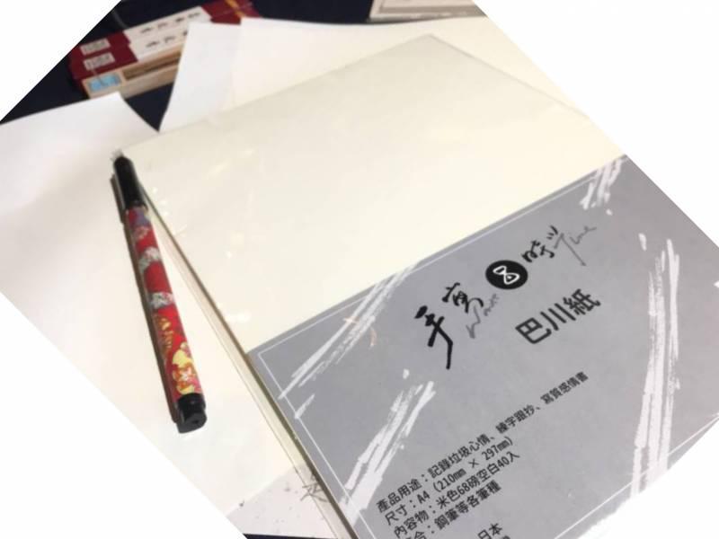 A4 巴川紙 鋼筆,紙,巴川紙,日本