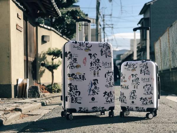 台灣小吃登機箱(20吋) 653,6五3,登機箱,行李箱,小吃行李箱