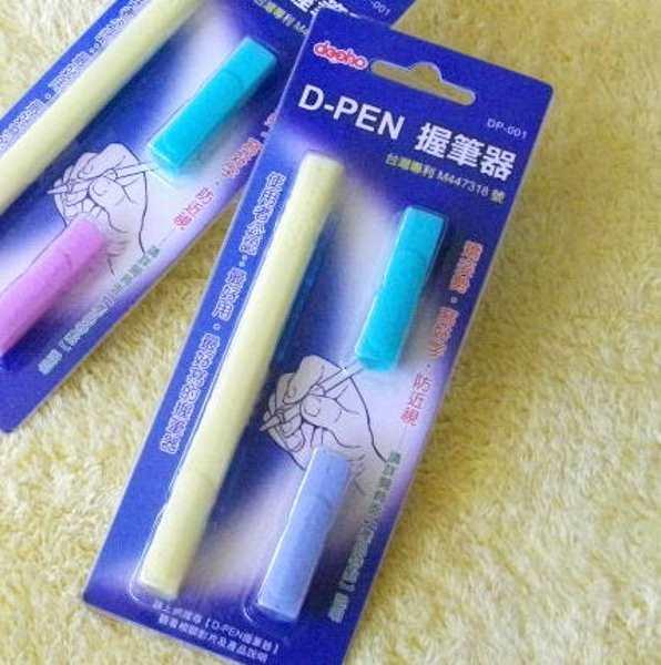 D-pen握筆器